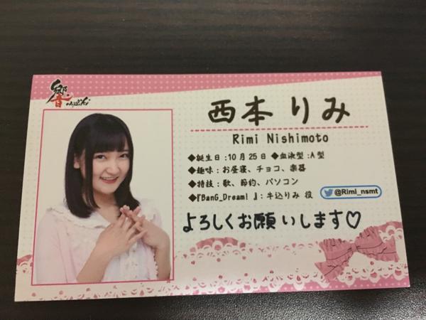 BanG Dream! 1stライブ特典 西本りみ 直筆メッセージ入り名刺
