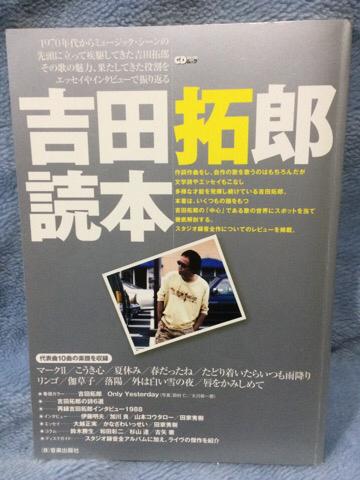 吉田拓郎読本 CDジャーナルムック 中古 ライブグッズの画像