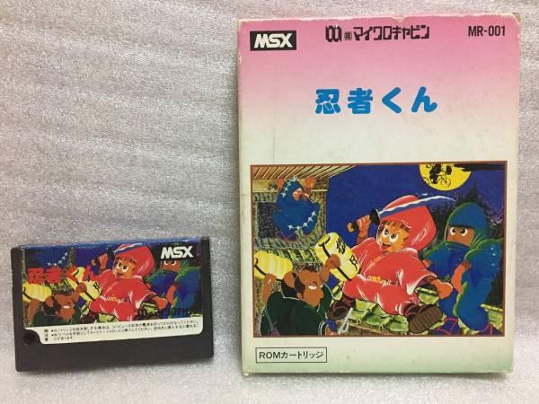 MSX 忍者くん TOSHIBA 東芝 マイクロキャビン 箱あり_画像1