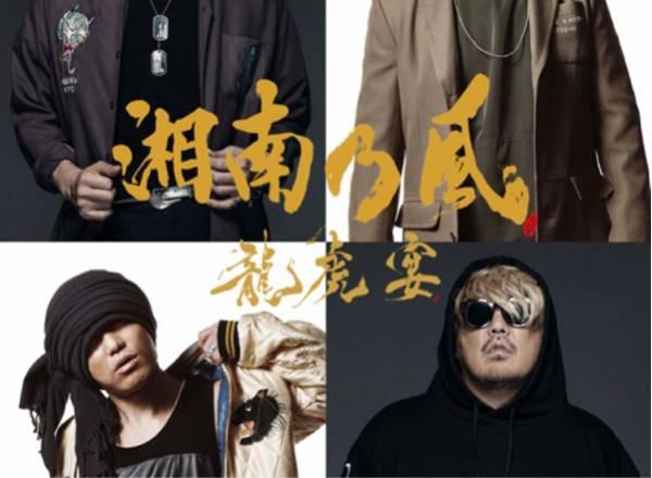 湘南乃風 Abema TV 1st ANNIVERSARY LIVE 4/13(木) ライブグッズの画像