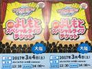 ☆よしもと スペシャルライブ大阪 3/4 ペアチケット 非売