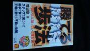 勝てる「歩法」 強い人は知っている運足術 増田章著 DVD付き 即決 初版本 絶版 空手 間合い 練習