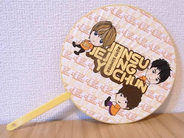 《韓流》JYJ 「2010年サマーイベント うちわ」 超貴重なJYJ結成前の最後のファングッズ 東方神起 ライブグッズの画像