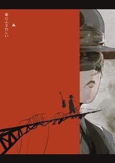 ニーア オートマタ ツタヤ特典 amazarashi 命にふさわしい ポスター ライブグッズの画像