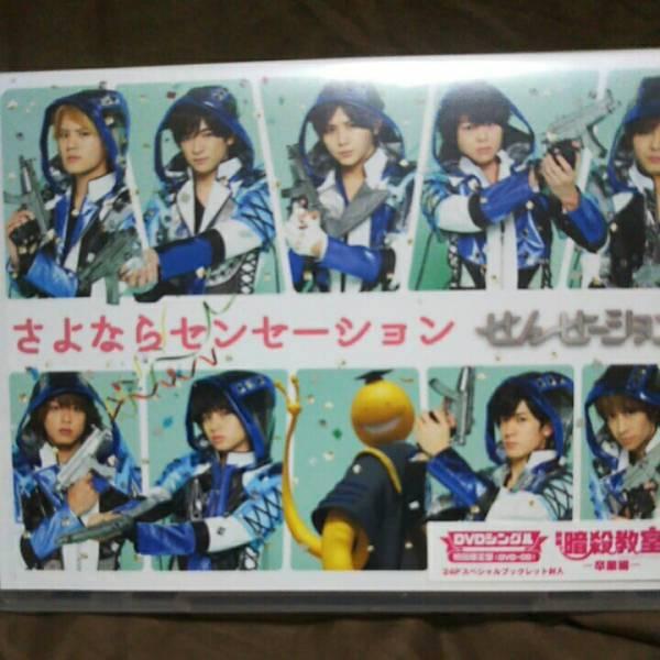 Hey!Say!JUMP さよならセンセーション せんせーションズ DVD 卒業編 初回限定版 コンサートグッズの画像