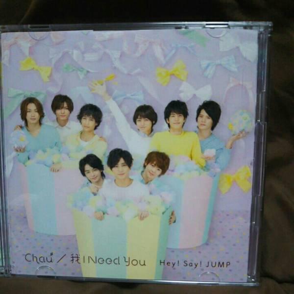 Hey!Say!JUMP Chau#/我INeedyou CD DVD付