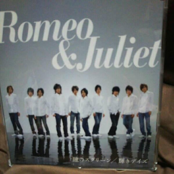 Hey!Say!JUMP Romeo&Juliet CD