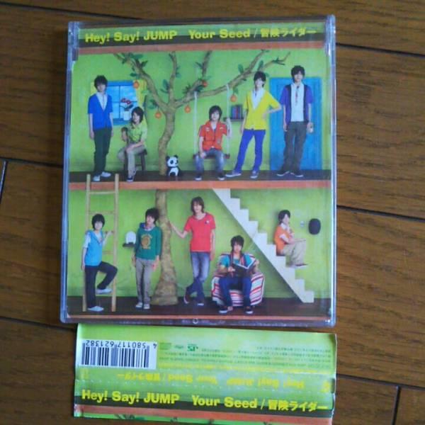 Hey!Say!JUMP CD YourSeed/冒険ライダー