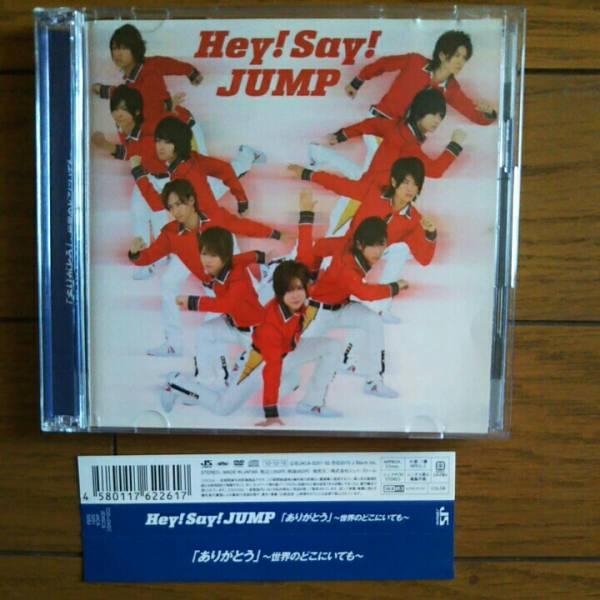 Hey!Say!JUMP CD DVD付き ありがとう~世界のどこにいても~