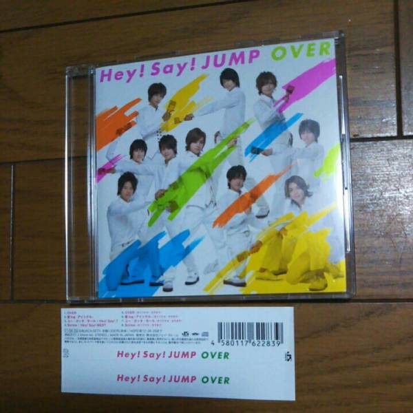 Hey!Say!JUMP CD OVER
