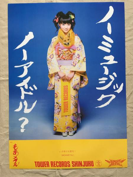 BABYMETAL ノーミューシック ノーアイトル MOAMETAL 菊地最愛 ポスター
