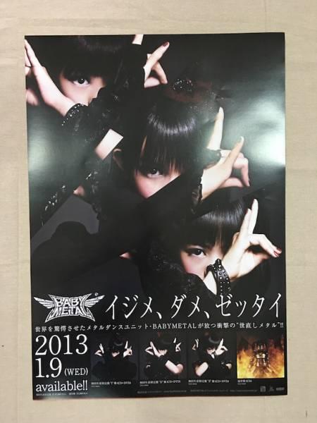BABYMETAL タワレコ イジメ、ダメ、ゼッタイ 2013.1.9 ポスター