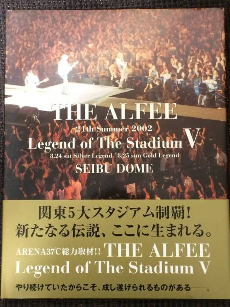 THE ALFEE 写真集 21th Summer 2002 Legend of The Stadium V