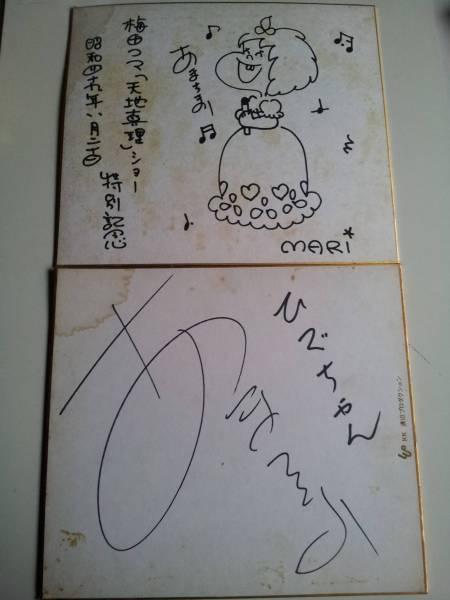当時物■天地真理■ サイン色紙 2枚セット 昭和49年