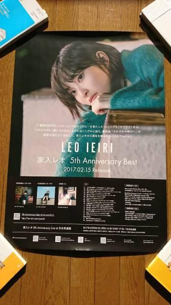 家入レオ「5th Anniversary Best」ポスター・キャンペーン応募はがきなどセット/ベストアルバム ライブグッズの画像