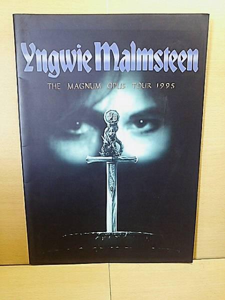 YNGWIE MALMSTEENイングヴェイ・マルムスティーン/Magnum Opus Tour 1995/ツアーパンフ