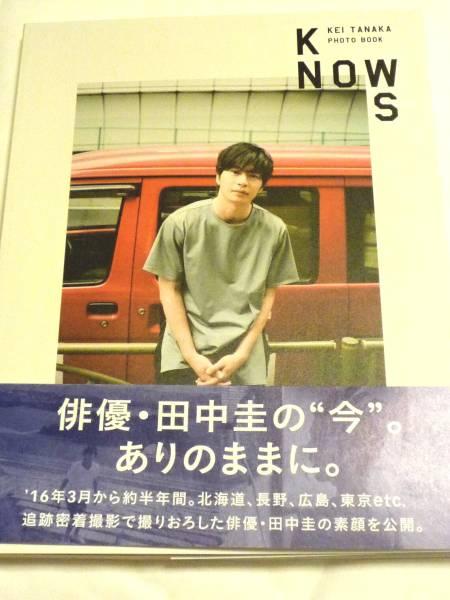 田中圭PHOTO BOOK「KNOWS」 田中圭 サイン本