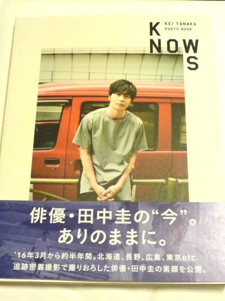 田中圭 PHOTO BOOK「KNOWS」 田中圭 サイン本