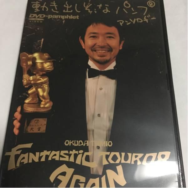 ☆美品☆ 奥田民生 / FANTASTIC TOUR 08 AGAIN DVD ライブグッズの画像