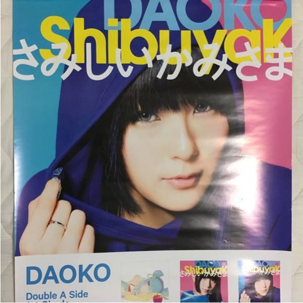 DAOKO / shibuyaK さみしいかみさま B2ポスター 未使用