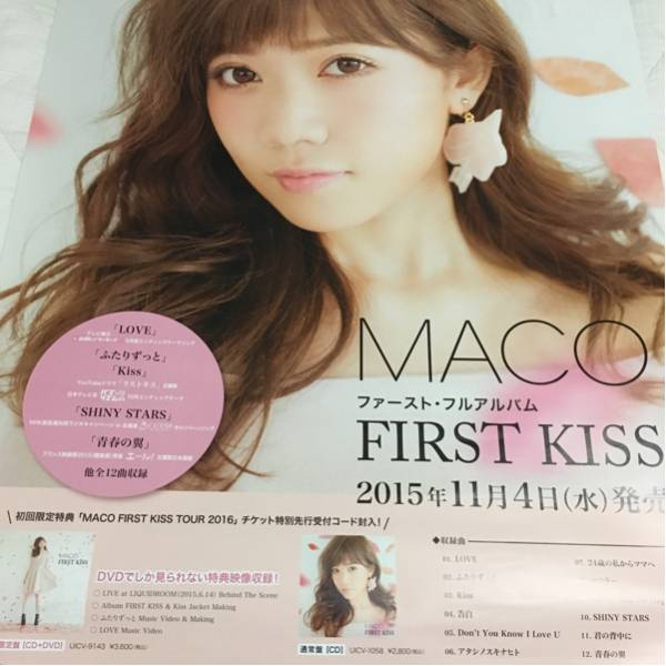 MACO / FIRST KISS B2ポスター 未使用