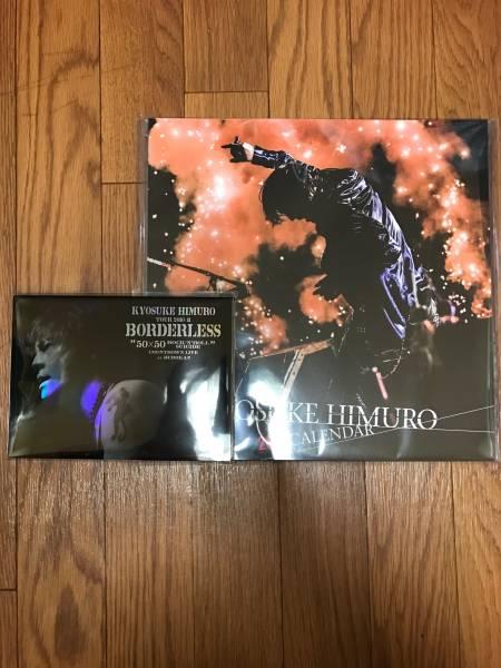 氷室京介 BORDERLESS Blu-ray! 2017年カレンダー! 2点セット!!