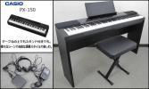 ■美品■カシオ■電子ピアノ■プリヴィア■PX-150■88鍵盤■椅子付■
