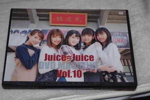 Juice=Juice DVD MAGAZINE Vol.10 中古 ライブグッズの画像