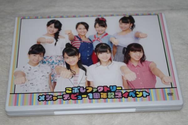 こぶしファクトリー メジャーデビュー1周年記念イベント FC限定DVD ライブグッズの画像