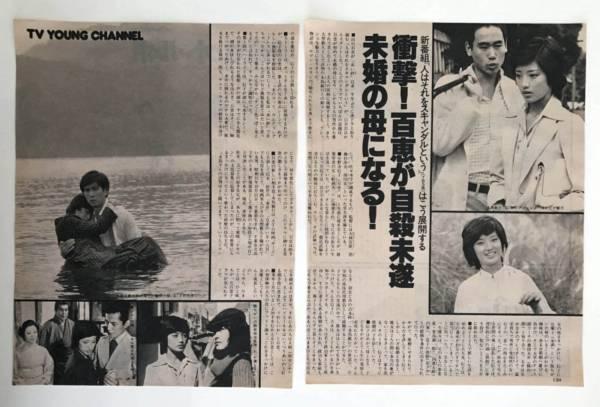 山口百恵 切り抜き 記事 3ページ 人はそれをスキャンダルという 展開/相手役決定 永島敏行