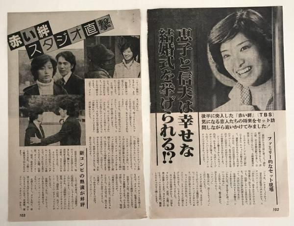 山口百恵 切り抜き 記事 3ページ 「赤い絆 スタジオ直撃」