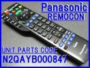 N2QAYB000847 パナソニック新品リモコン TH-L42E60 TH-L50E60 TH-48AX700 TH-40AX700 TH-55AX700 純正部品(新品パッケージ箱付き)即決