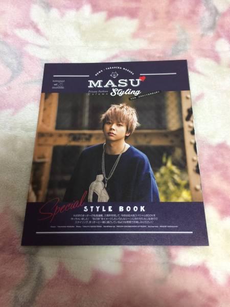 ☆NEWS 増田 mina 2016年11月号 MASUstyling STYLE BOOK☆