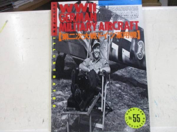 即決 航空ファン別冊No.55 第二次大戦ドイツ軍用機_画像1