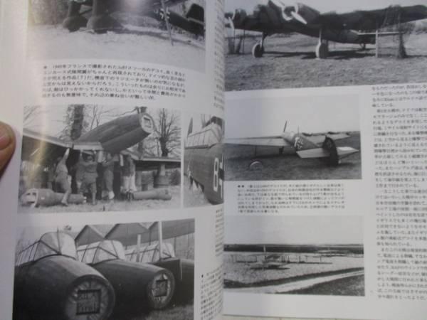 即決 航空ファン別冊No.55 第二次大戦ドイツ軍用機_画像2