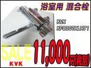 浴室混合栓/KVK/KF800THLHT1/壁付サーモスタット式/混合水栓
