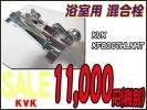 浴室混合栓/KVK/KF800THLNHT/壁付サーモスタット式/混合水栓