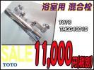 浴室混合栓/TOTO/TMGG40B1B/壁付サーモスタット/スマートサーモ水栓/混合水栓