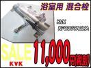 浴室混合栓/KVK/KF800TACMA/壁付サーモスタット式/混合水栓/浴室水栓