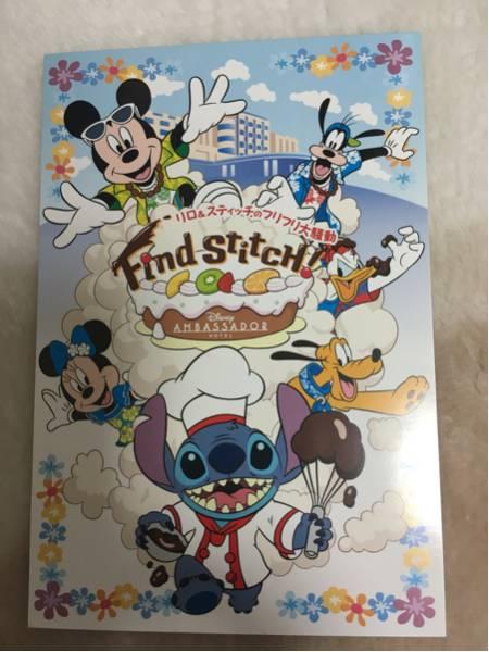 ディズニー ポストカード アンバサダーホテル リロ&スティッチ FIND stitch非売品ポスカ ディズニーグッズの画像