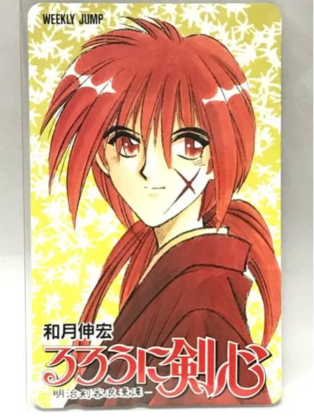 Telephone cards Weekly Shonen Jump limited Rurouni Kenshin Himura Kenshin