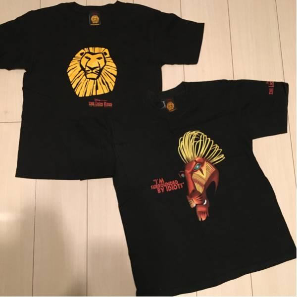 ライオンキング 劇団四季 Tシャツ セット Mサイズ ディズニーグッズの画像
