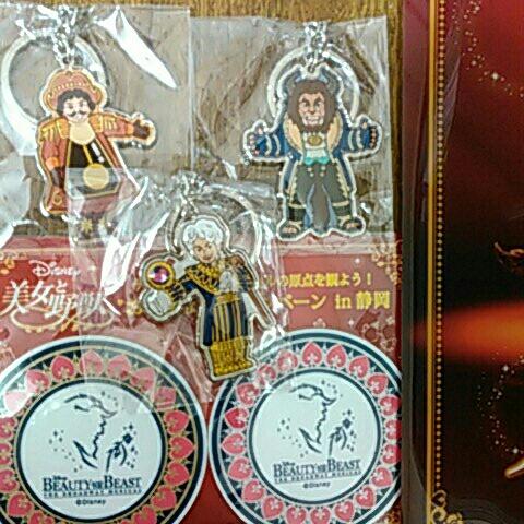 美女と野獣 キーホルダー ファイル コースター 劇団四季 グッズの画像