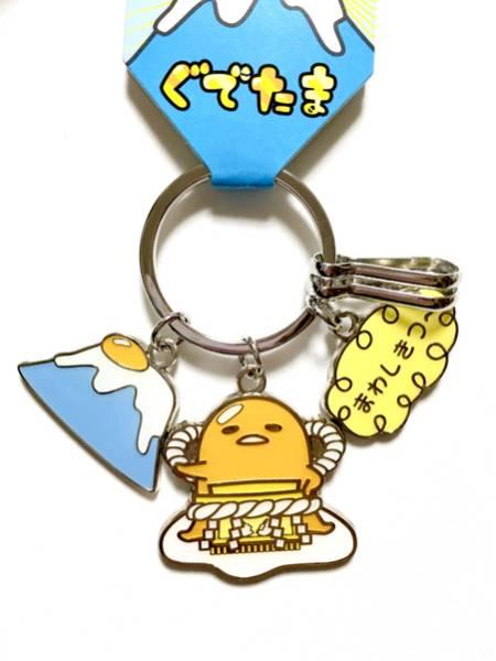 【限定】即決 ぐでたま相撲シリーズ キーリング 富士山 グッズの画像