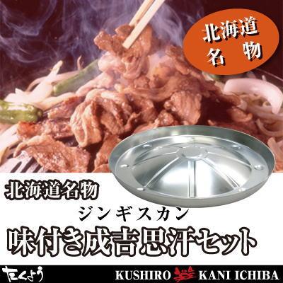 お手軽 味付生ラム♪くしろ夕日味付ジンギスカンセット 6人前(1.8キロ)_北海道の味をご家庭で味わえます