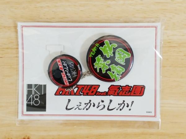 HKT48☆松岡菜摘☆しぇからしか!☆個別缶バッジ(新品未開封)
