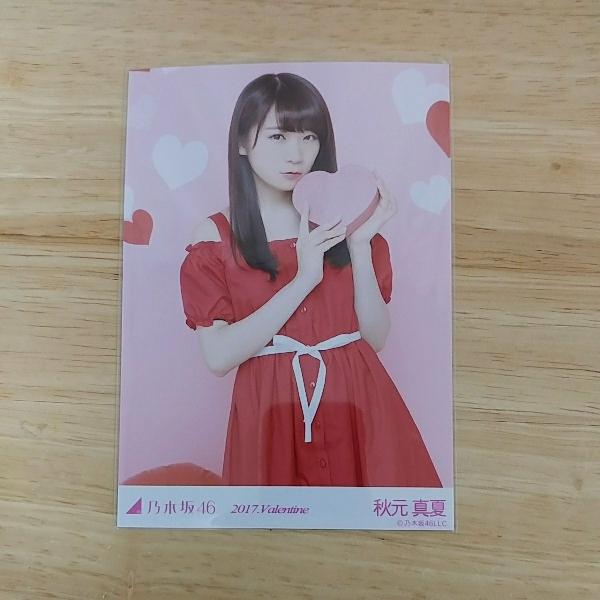 乃木坂46☆秋元真夏☆2017.Valentine(バレンタイン)☆ライブ会場限定生写真チュウ