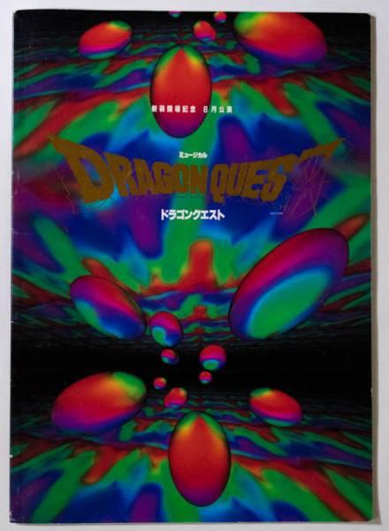 SMAP【ドラゴンクエスト】ミュージカル【パンフレット】1992年夏南座 メンバー6人