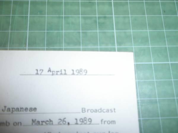 ラジオベリタスアジア(フィリピン)受信確認カード(1989.4.17)_画像3