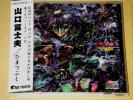 ◆山口冨士夫/ひまつぶし◆2点落札で送料無料!